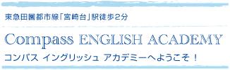 東急田園都市線「宮崎台」駅徒歩2分 COMPASS ENGLISH ACADEMY コンパスイングリッシュアカデミーへようこそ!